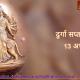 दुर्गा सप्तशती के 13 अध्याय - tantra solution